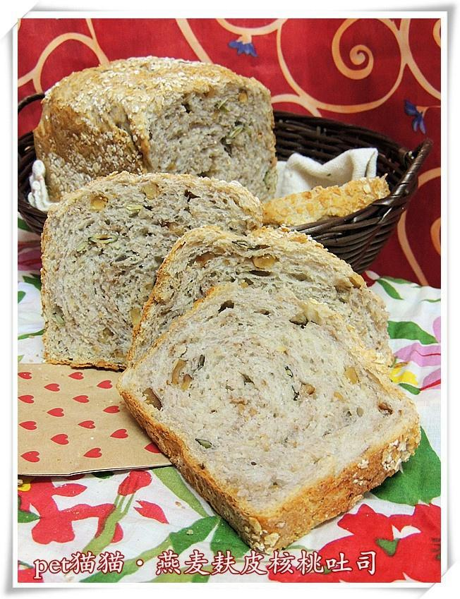 燕麦麸皮核桃吐司·Oatmeal Bran Bread Loaf with Walnut的做法